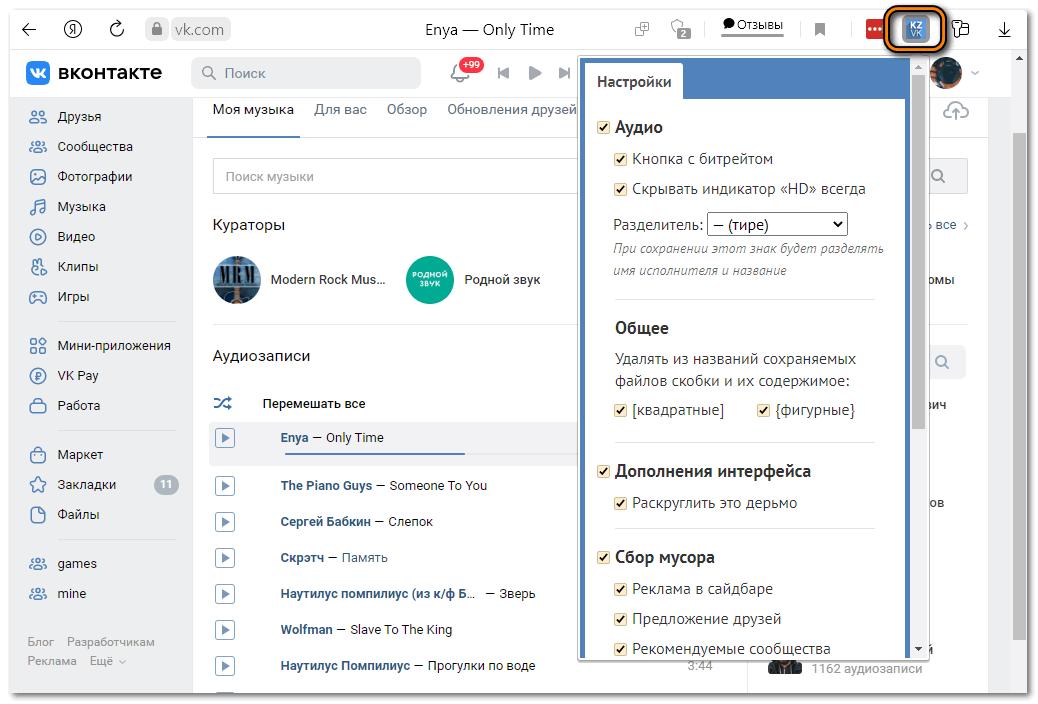 Интерфейс Kenzo VK