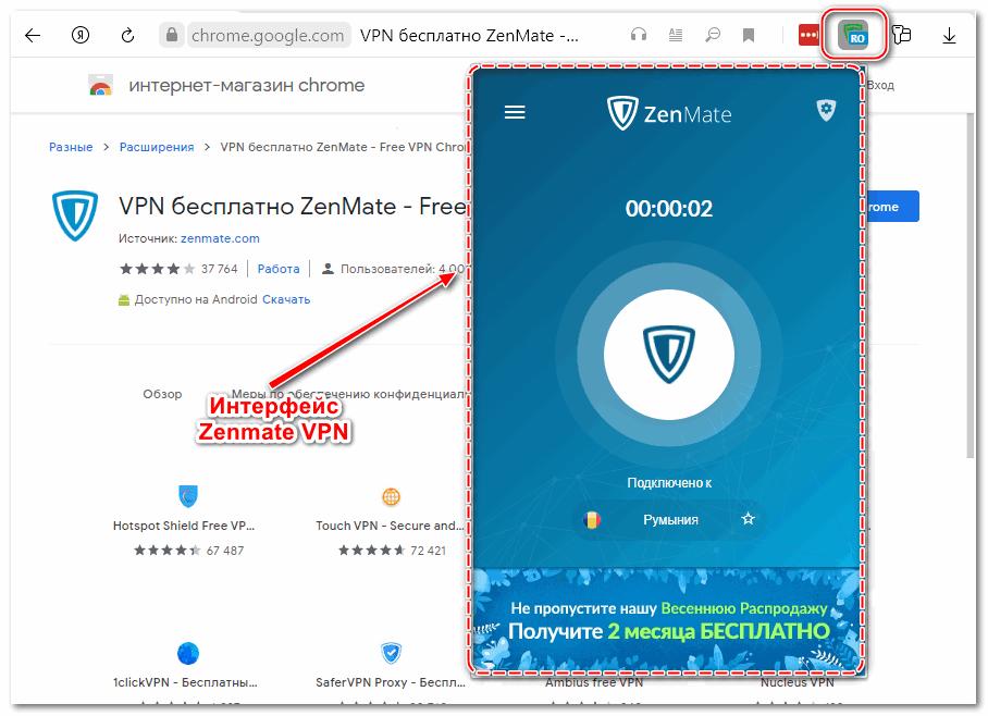 Интерфейс Zenmate VPN