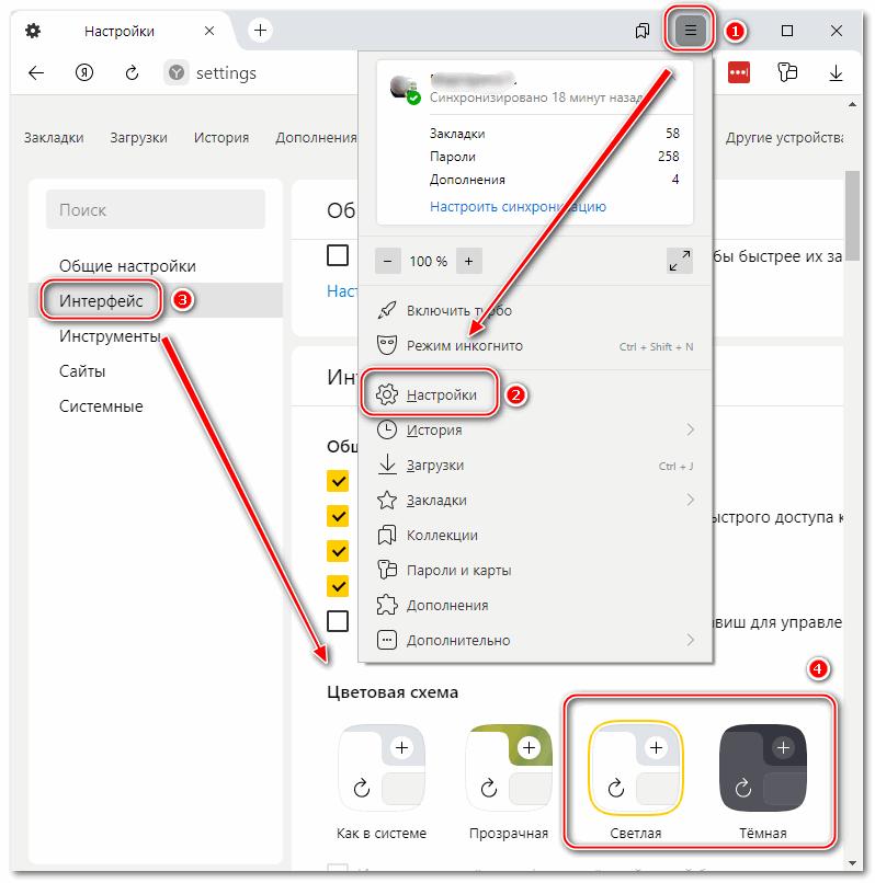 Изменение цветовой схемы в Яндекс браузере