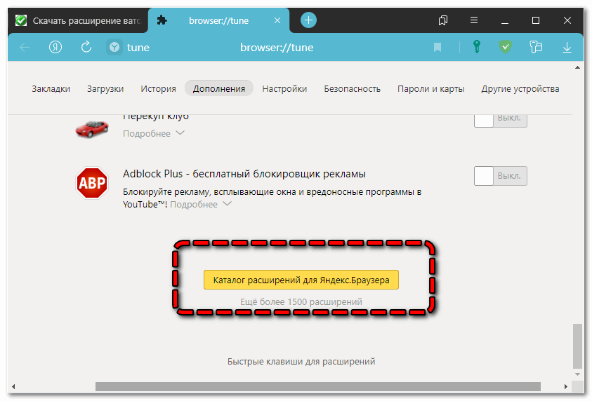 Каталог расширений в Яндекс Браузере