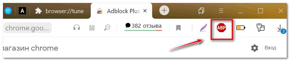 Кликните на иконку Adblock в Yandex Browser
