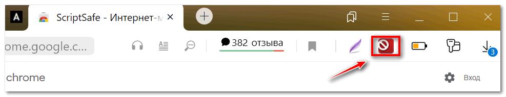 Кликните на иконку ScriptSafe в Yanex Browser