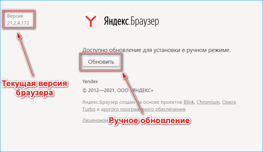 Кнопка для ручного обновления Яндекс браузера