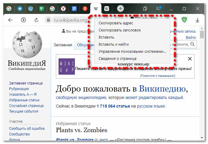Контекстное меню умная строка Яндекс Браузер