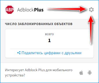 Меню Adblock Plus