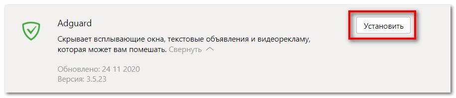 Найдите Adguard в Yandex Browser