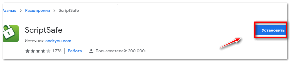 Найдите ScriptSafe в Google Chrome