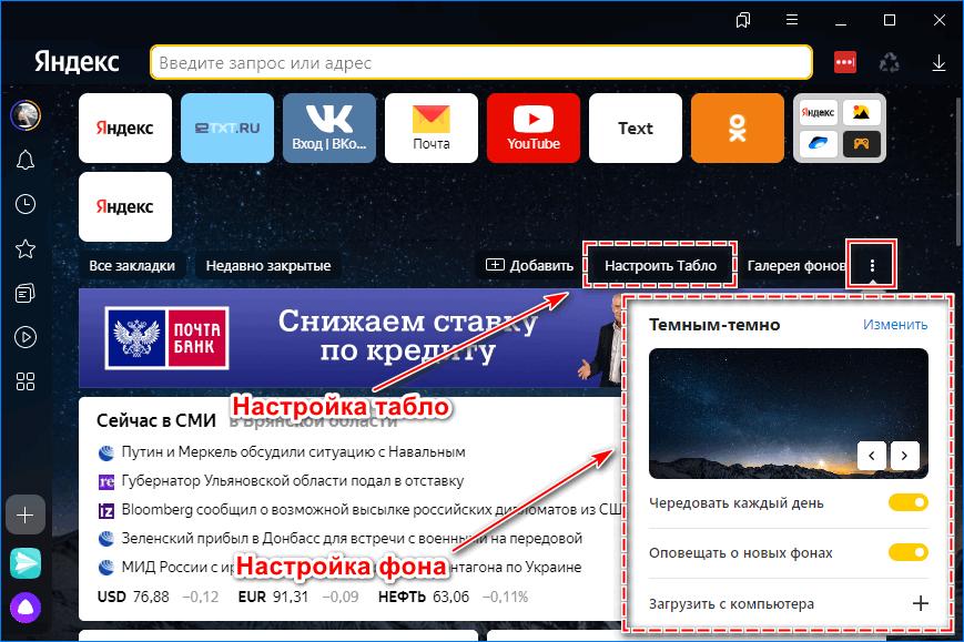 Настройка фона и табло Яндекс браузера