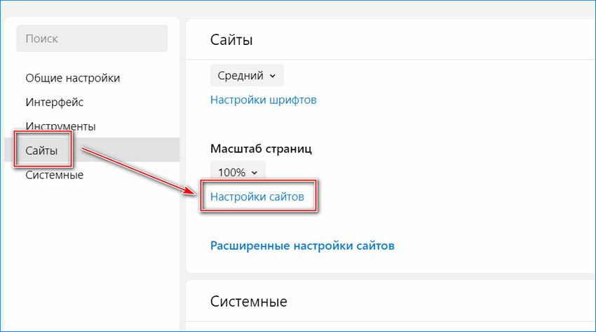 Настройка сайтов в Яндекс браузере