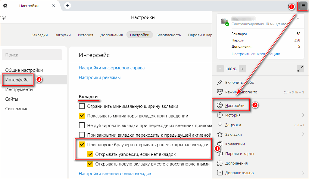 Настройка вкладок Яндекс браузера