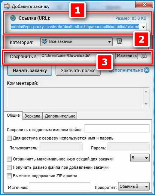 Настройки Download Master