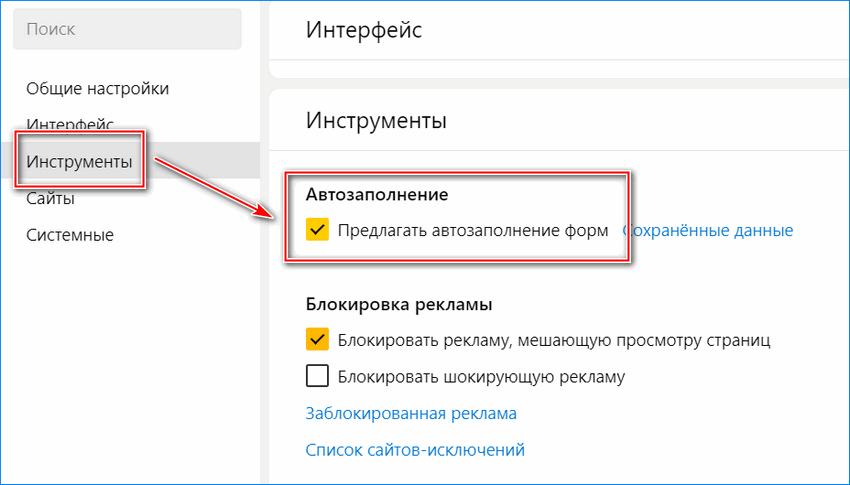 Настройки автозаполнения форм в Яндекс браузере