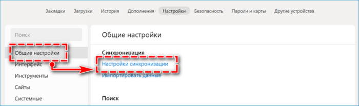 Настройки синхронизации Яндекс