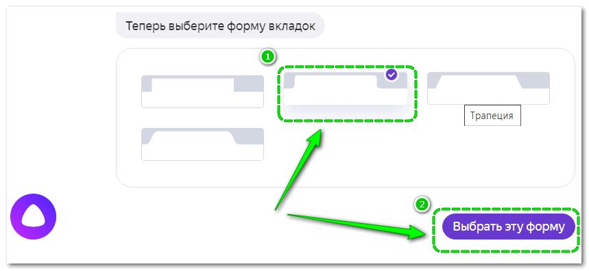 Настройка Яндекс Браузера3