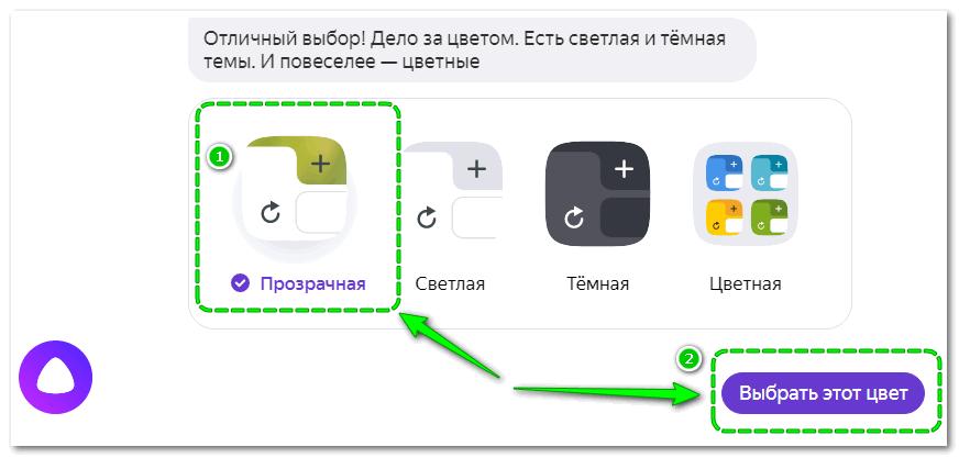 Настройка Яндекс Браузера4