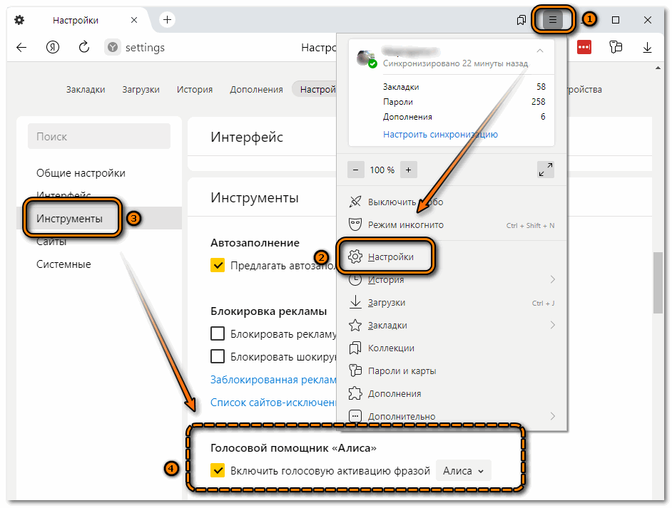Настройка голосового помощника Яндекс браузера