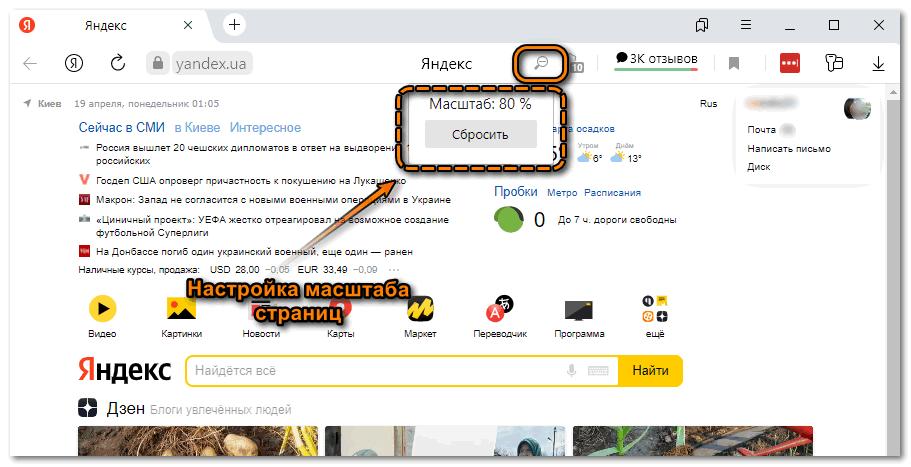 Настройка масштаба страниц в Яндекс браузере