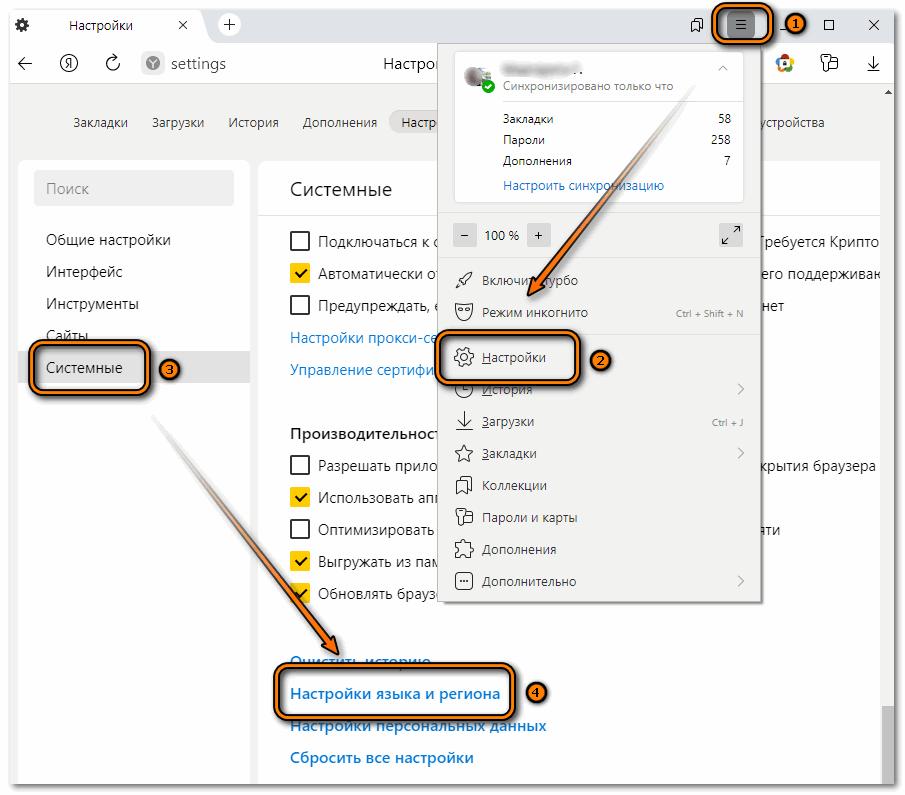Настройка языка и региона в Яндекс браузере