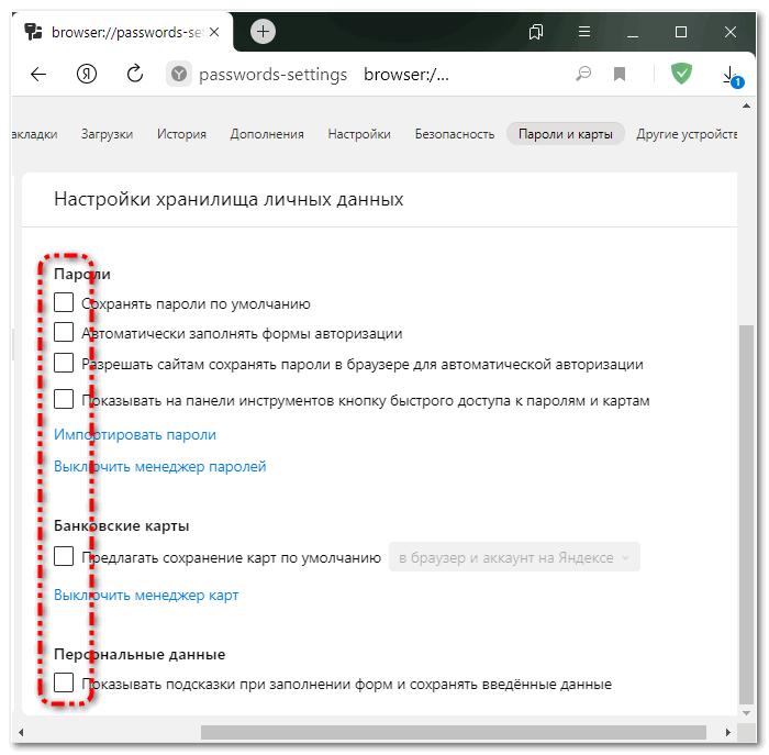 Настройки хранилища данных Яндекс Браузер