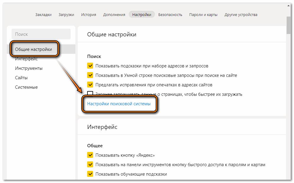 Настройки поисковой строки Яндекс браузера