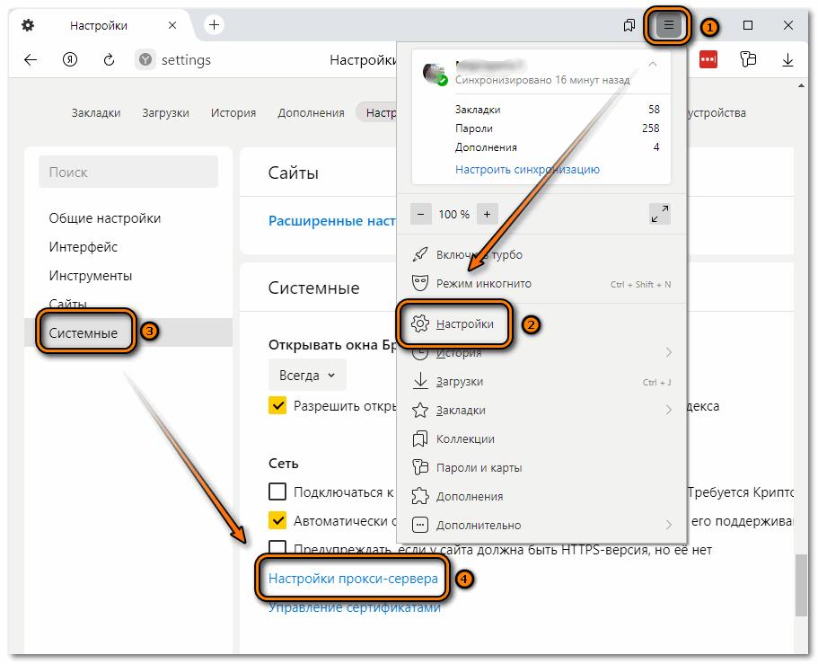 Настройки прокси сервера в Яндекс браузере