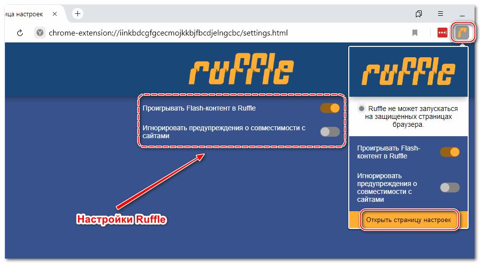 Настройки Ruffle