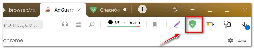 Нажмите иконку Adguard в Yandex Browser