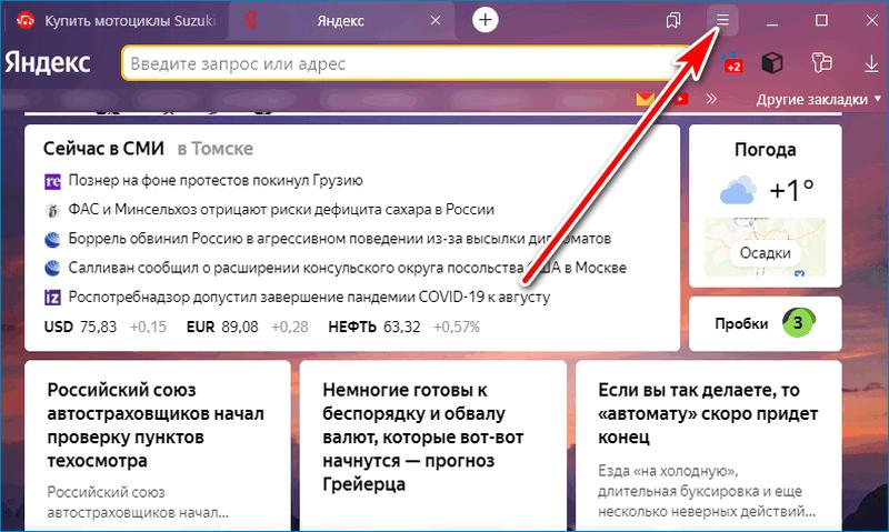 Нажмите на меню Yandex