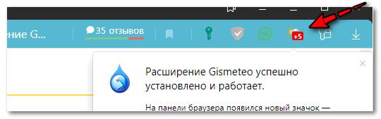 Новая иконка в веб обозревателе Яндекс