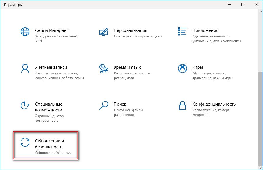 Обновление и безопасность Windows