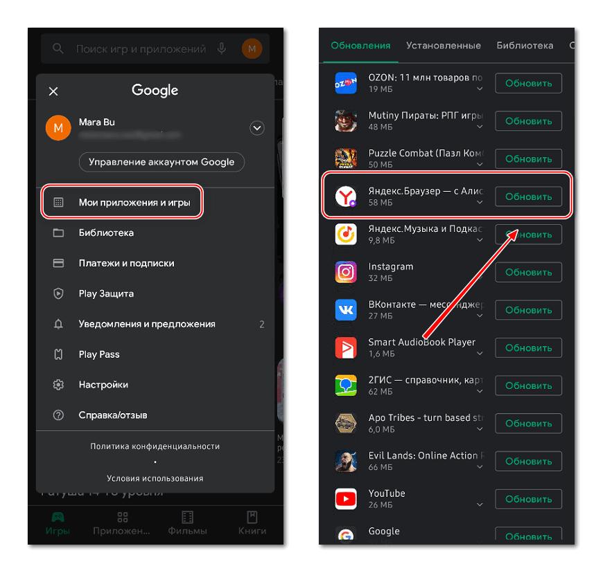 Обновление мобильной версии Яндекс браузера