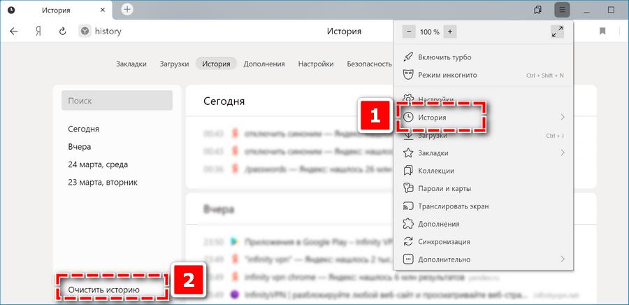 Очистить историю в Яндекс