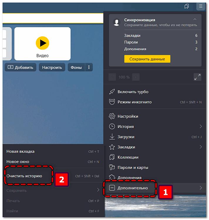 Очистить историю Яндекс