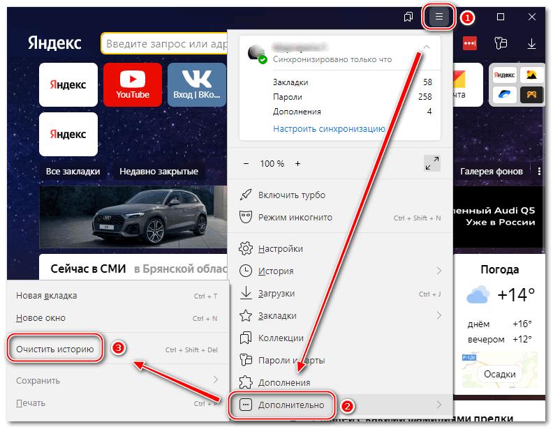 Очистка истории Яндекс браузера