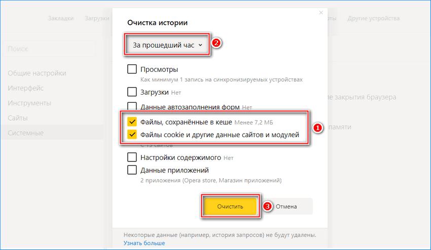 Очистка кэша и куки в Яндекс браузере