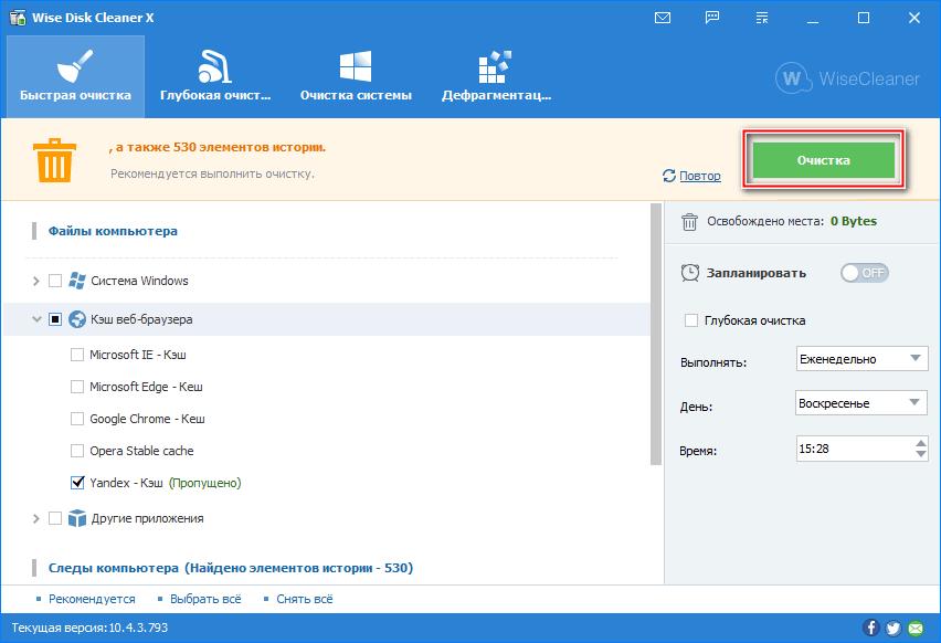 Очистка кэша в Яндекс браузере через Wise Disk Cleaner