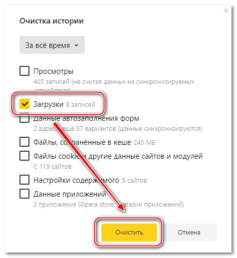 Очистка загрузок в Яндекс браузере