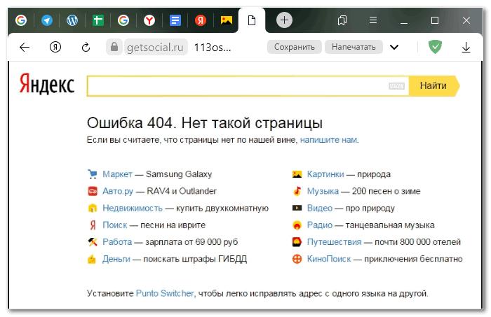 Ошибка 404 Яндекс Браузер