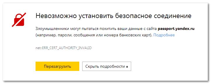 Ошибки соединения Яндекс