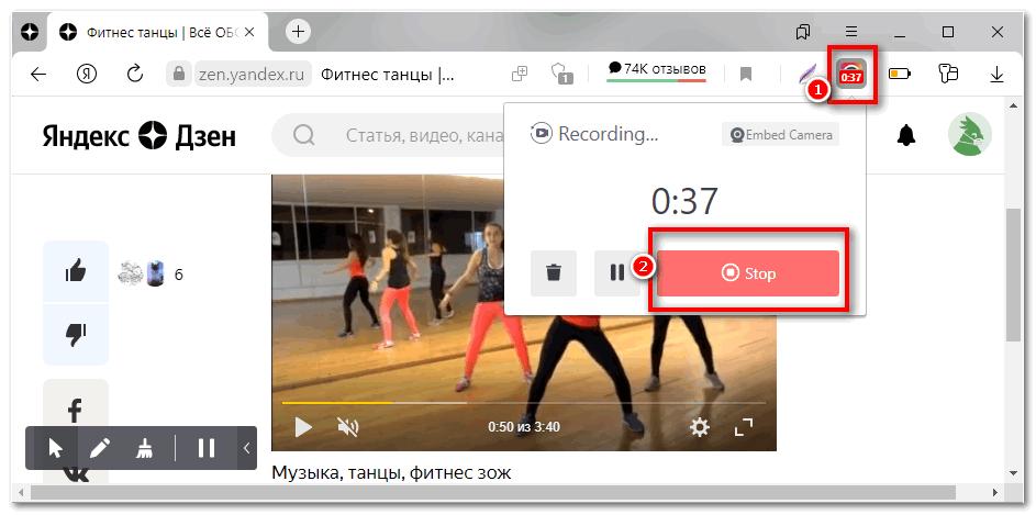Остановите запись видео в Яндекс дзен