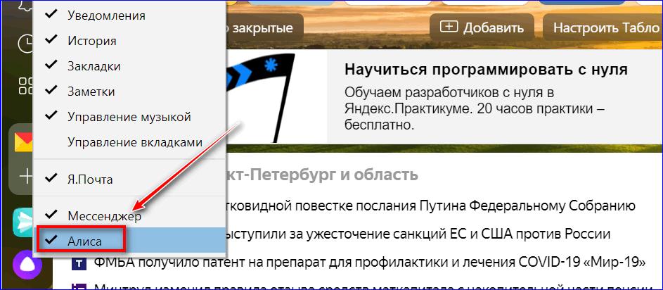 Отключение Алисы в контекстном меню Yandex Brower