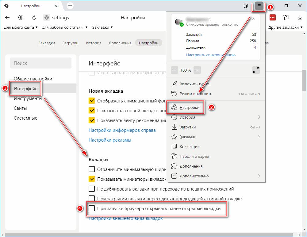 Отключение автоматического открытия вкладок Яндекс браузера