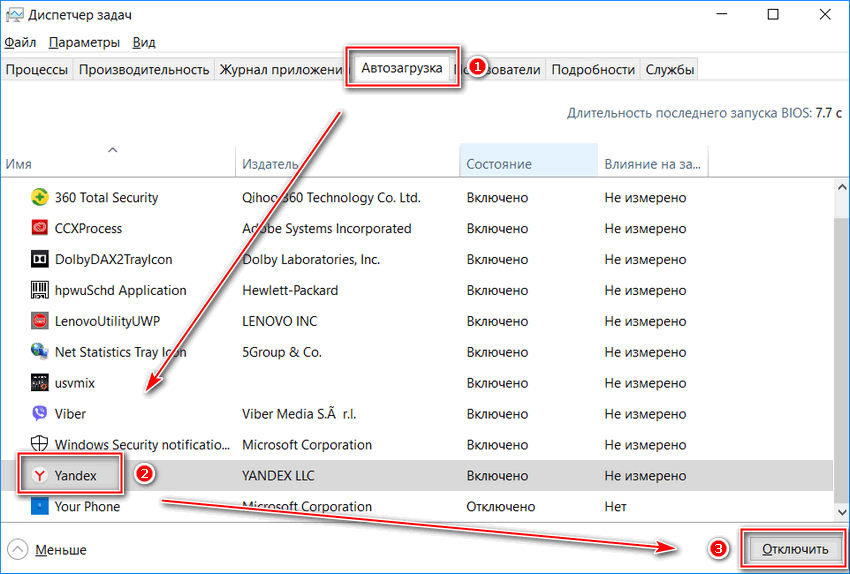 Отключение автозапуск Яндекс браузера через Диспетчер задач