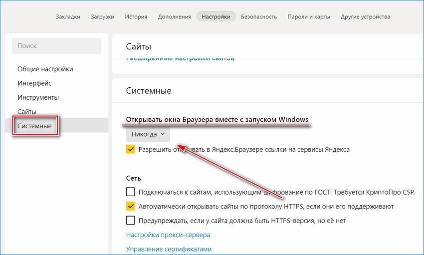 Отключение автозапуска Яндекс браузера через настройки
