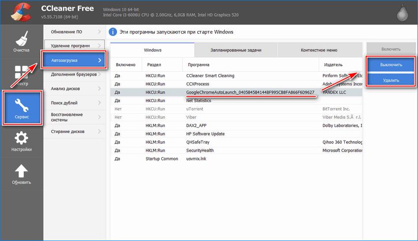 Отключение автозапуска Яндекс браузера через сторонний софт