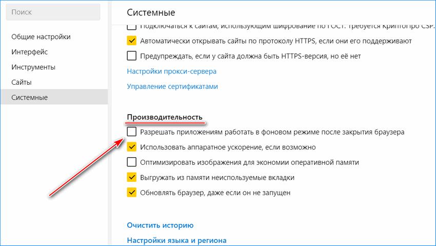 Отключение разрешения на работу в фоновом режиме Яндекс браузера