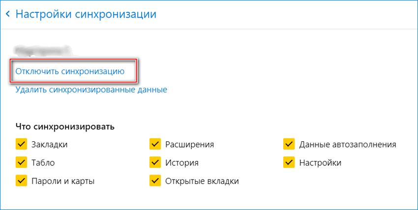 Отключение синхронизации в Яндекс браузере