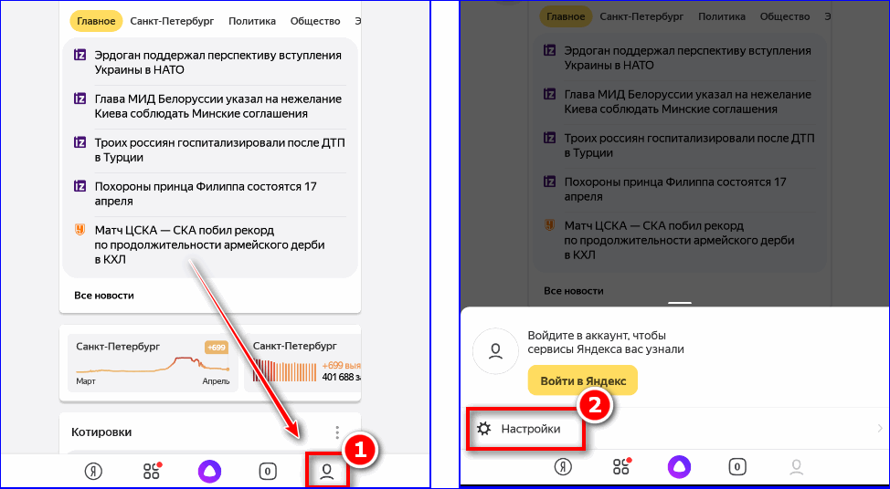 Отключить Алису на андроид Yandex