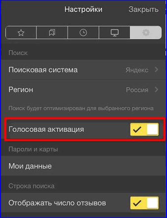 Отключить голосовой помощник на iOS