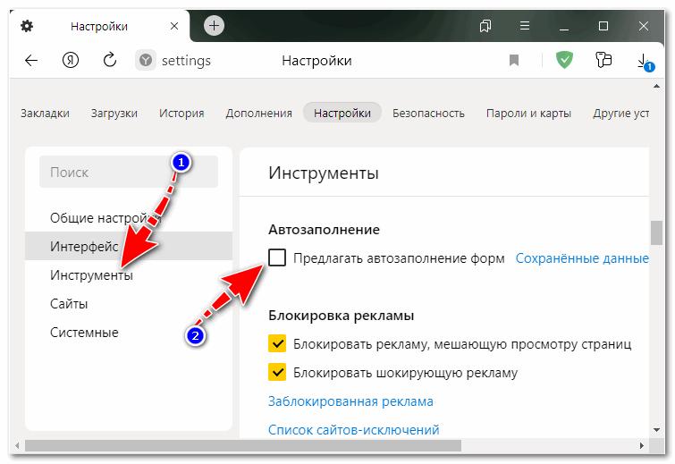 Отключение автозаполнения Яндекс Браузер